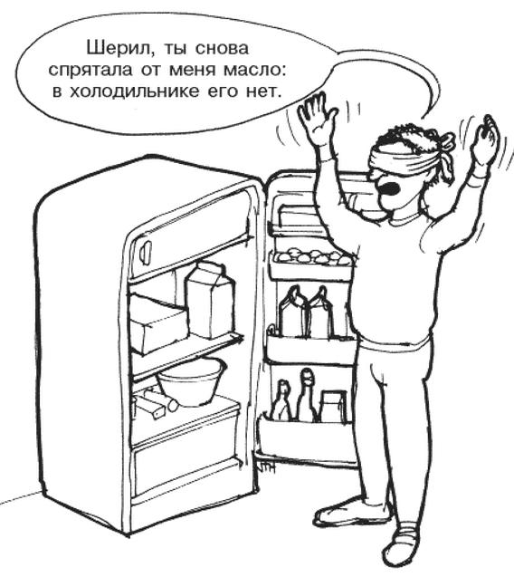 Чоловік не може відшукати предмет, що лежить в холодильнику або шафі.