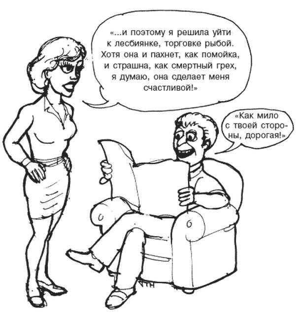 Чоловік може читати або слухати - одночасно він це робити не в змозі.
